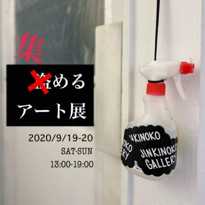 アートだけでも濃厚接触がコンセプト、「集めるアート展」ほぼゲリラ的に開催